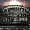 BABYMETAL 「LIVE AT THE FORUM」 LIVE VIEWING 決定!でも映画館...Zeppが良かったのに( T T )