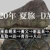 【2020夏】鳥取砂丘・ちょっと自転車で2000kmを9日で走ってきた【Part2】