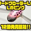 【シグナル×ルアマガ】注目のクローラーベイト「リザードクローラーLOW LMピンク」本日12時より発売!