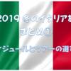 【冬のイタリア旅まとめ】旅のスケジュールとツアーの選び方