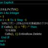 【Excel VBA学習 #59】特定のセルの行を削除する