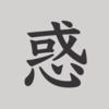 個人的な今年の漢字2016