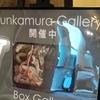 妖-AYAKASHI@Bunkamura Gallery 2021年6月27日(日)