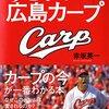 今日のカープ本:『すごい! 広島カープ 』