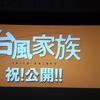 台風家族公開~鈴木家最高