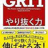 【読了】やり抜く力 GRIT(グリット)【レビュー】 ☆3