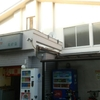 高砂湯(たかさごゆ)中野区