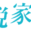 【小説家になろう】シンザキのオススメなろう小説5