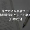 京大の入試解答例・出題意図についての考察【日本史B】