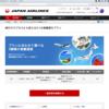 【国内線】JALの乗り継ぎ割引プランってお得なの?うまく利用すれば経由地も旅行できるのではないか検証してみた。