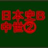 鎌倉幕府の成立 センターと私大日本史B・中世で高得点を取る!