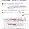 もっと楽しもう!Tokyo Tokyo(都民割) 一休は12月中旬以降の販売に じゃらん・楽天は検索ヒットは5件程度なのでまだ準備中? スカイチケット・エアトリは初日完売