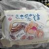 語源はアイヌ語の「ポク・オイ」ホッキ貝のたくさんある場所 北海道EV旅in2020 #6