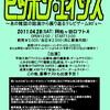 ヒッポン・エイジス Vol.2