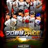 【プロ野球プライド】本当に2017年度版に。。。