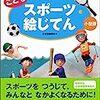 『こどもスポーツ絵じてん(小型版)』はいろんなスポーツを理解するのにすごく便利な一冊である!