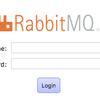 RabbitMQインストールからPub/Sub機能チュートリアルまで
