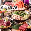【オススメ5店】大船・戸塚・東戸塚・保土ヶ谷(神奈川)にあるおでんが人気のお店