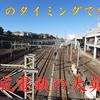 【京成はダサくない!】ギリギリのタイミングで全線改軌を決めた大英断!