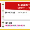 【ハピタス】 エポスカードが期間限定5,250pt(5,250円)! 年会費無料! ショッピング条件なし! さらに2,000円分のポイントプレゼントも♪