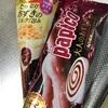 グリコアイス:ジャイアントコーン(大人あずき・大人カカオ72%チョコレート・大人ホワイトショコラ)/パピコ(大人あずきラテ・大人濃厚ショコラ)/パナップチョコレートパフェ