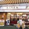阿波おどり日の広州市場@高円寺は店員さんがテンパリモード?でも美味いからヨシ!