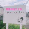 花見川区で話題の『iijima coffee』。お洒落で落ち着いた雰囲気で飲む自慢のコーヒーは絶品です。カレーもオススメ!!