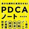 「PDCAを回すノート」の書き方