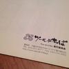ツール・ド・ちば実行委員会から書類が届いた