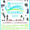 伊豆の国市のライド&ライド伊豆狩野川2020は延期 新型コロナウイルス