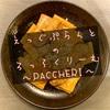 『エッグプラントのロッソクリーム〜PACCHERI〜』【パナゲ-kitchen-】