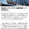 富士急ハイランド2018年7月中旬から入園料無料に!