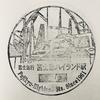 富士急行線 富士急ハイランド駅のスタンプ【スタンプ情報】