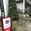 丸に十の字のレストラン~Tsuneoへのアクセスは要注意!ナビの目的地は絶対【修多羅小学校】に。