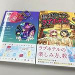『趣味のラブホテル』第1巻は5/9発売!店舗特典有ります!