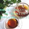 乾癬に効くと言われているお茶・飲み物まとめ【精神的な手助けになるよ!】