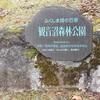 よもやま放浪撮影日記(福島県南会津郡下郷町①)