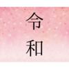 新元号『令和』の発表、そして平成最後の月のスタート