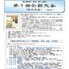 「鍛える国語教室」研究会(略称,鍛国研)第9回全国大会(栃木大会)