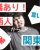 関西人からみた、面白おかしい関東人の言い方・表現 ベスト3