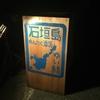 六本松の沖縄(石垣島)居酒屋に飲みに行ったら凄い経歴の元プロ野球選手が来店していた