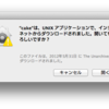 Macで「operation not permitted」と怒られた際の対処法