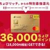 【緊急速報】36,000ポイント!NTTドコモdカードGOLDが特別最強還元!