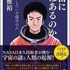 『宇宙に命はあるのか』NASA日本人技術者が挑む 宇宙の謎と人類の起源!