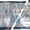 2019年版|オススメのメンズシャンプー15選【随時更新中】