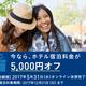 アメックス・トラベル オンラインの5000円クーポンと、「Relux」1万円クーポン