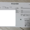 大和証券グループ本社(8601)より中間配当の案内が届きました