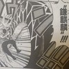 ワンピースブログ[四十三巻] 第416話〝ゾロVSカク〟