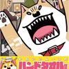 いとしのムーコ11巻限定版を予約!ハンドタオル付き!!