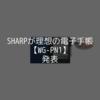 理想の電子手帳「WG-PN1」をSHARPが発表
